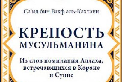 Пограничники предотвратили провоз «Крепости мусульманина» на Алтай