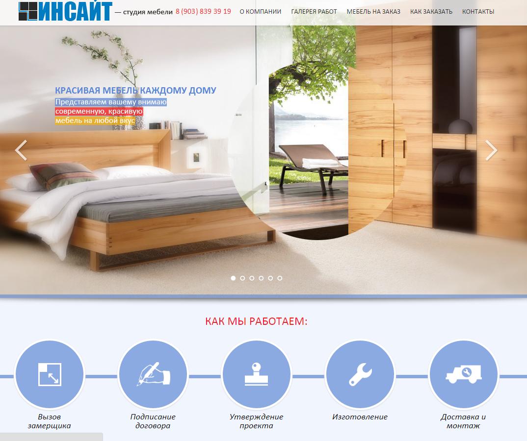 """Высококачественные модели встроенной мебели от студии """"инсай."""