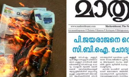 Жители Кералы не поленились сжечь часть тиража выпуска, в котором было напечатано оскорбление Пророка (мир и благословения ему)