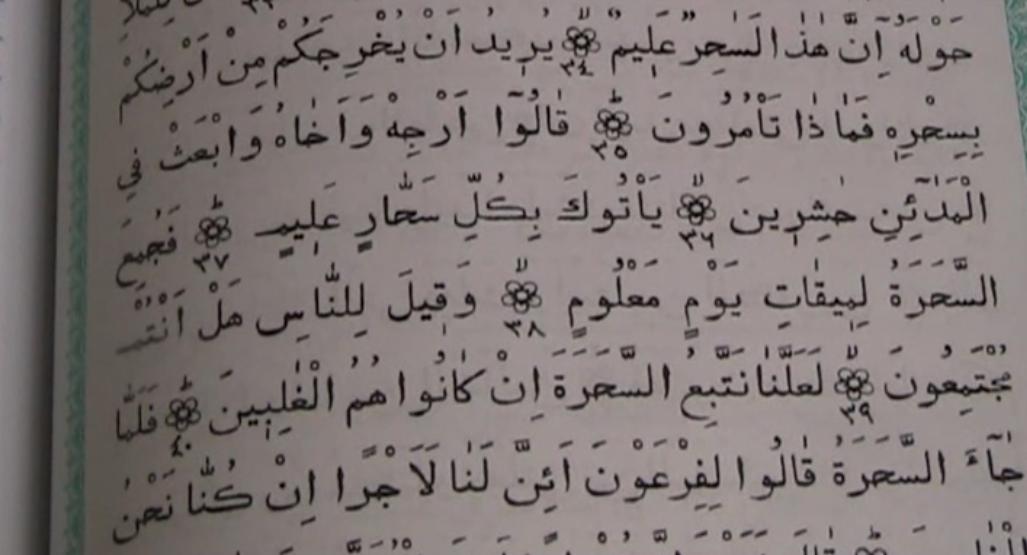 Уникальный токийский Коран для Казанского Кремля (ВИДЕО)