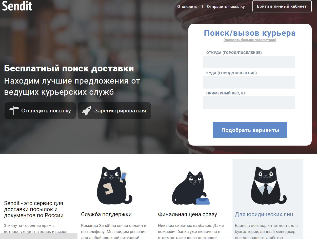 Легкий и быстрый выбор службы курьерской доставки с Sendit.ru