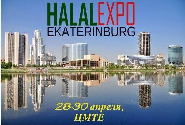 На Урале впервые пройдет Halal Expo