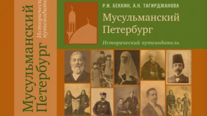 Вышел путеводитель «Мусульманский Петербург»