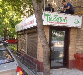 В Москве открывается филиал сети татарского фастфуда