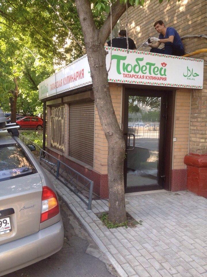 Кафе татарской национальной кулинарии «Түбәтәй»