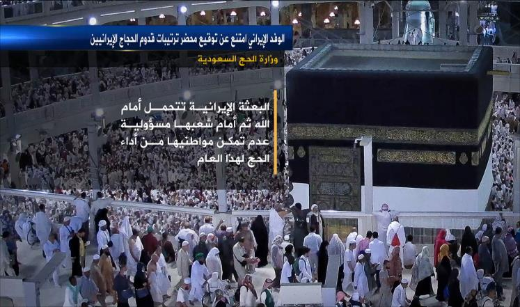 Саудовская Аравия: Иран добивался неприемлемых привилегий для хаджа