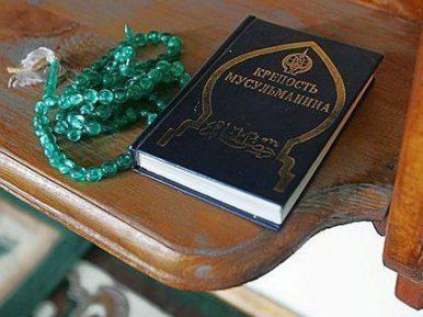 Самарский имам поплатился за «Крепость мусульманина»