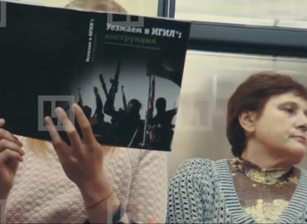 Инструкция по побегу в ИГИЛ шокировала пассажиров московского метро