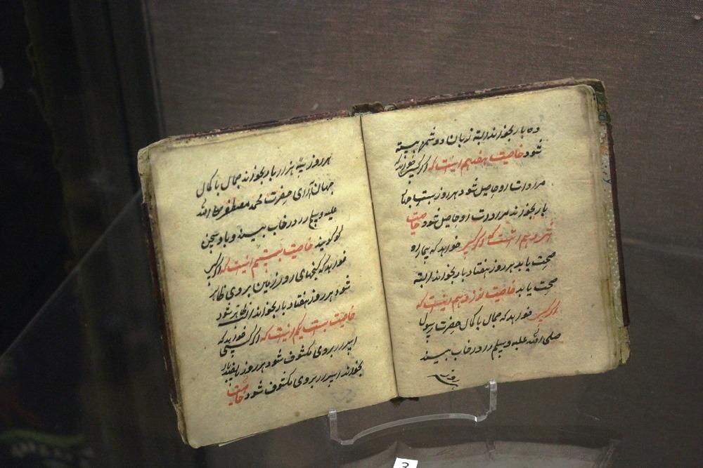 Старинная рукопись рязанских мусульман