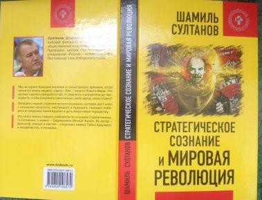 Шамиль Султанов — о тайне будущего не для широких масс