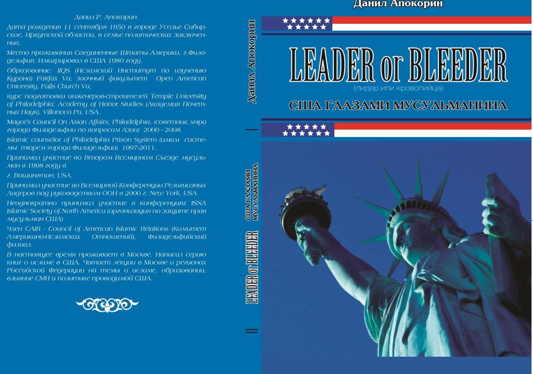 Обложка книги «LEADER OR BLEEDER» (Лидер или Кровопийца)
