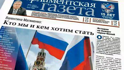 Газета парламента РФ: теракт в Ницце — не повод для антиисламской истерии