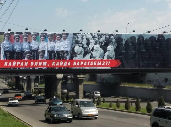 Баннер в Бишкеке