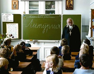 Урок православия в школе