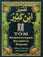 tafsir_ibn_kasira_2