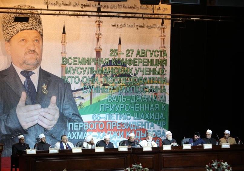 Всемирная исламская конференция в Грозном