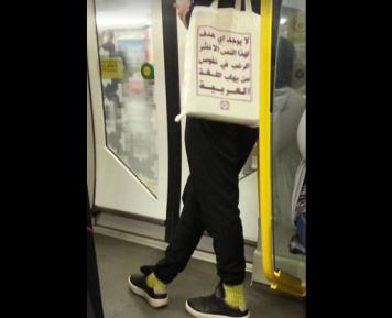 Арабская надпись поверглав ужас пассажиров метро