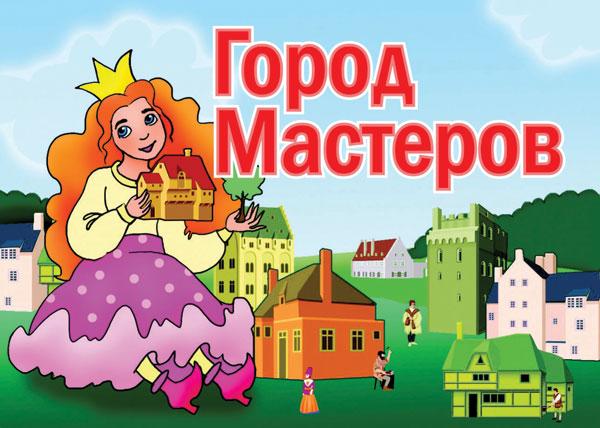 Картинки по запросу город мастеров картинки для детей
