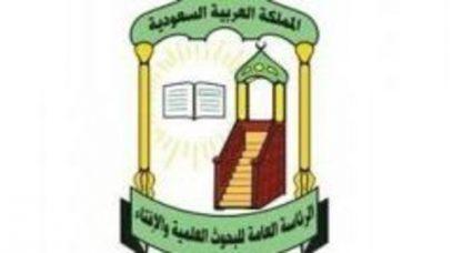 Богословы Саудовской Аравии: такфир – божественная прерогатива