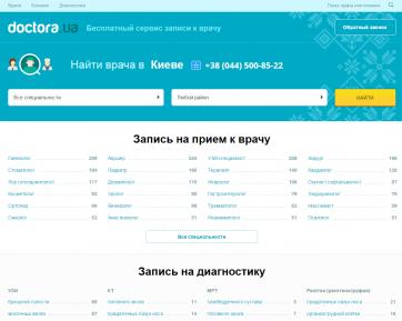 Качественная медпомощь на ресурсе doctora.ua
