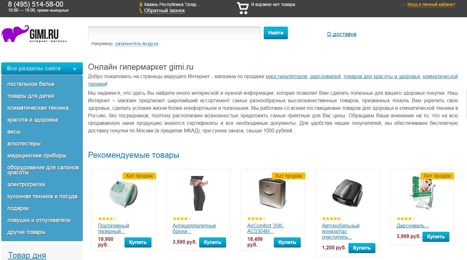 http://www.gimi.ru