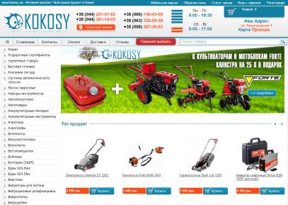 Наилучшие электроинструменты в онлайн-магазине «kokosy.com.ua»