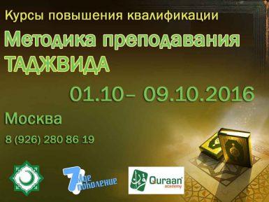 В Москве пройдут курсы по методике преподавания таджвида