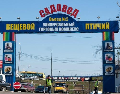 На рынке Садовод в Москве сделали страшную находку