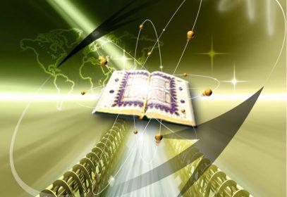 Допустимо ли толковать Коран с применением современных  научных методов?