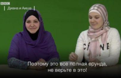 Телеканал BBC задал российским мусульманкам неловкие вопросы о хиджабе (ВИДЕО)