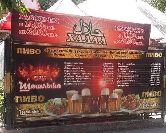 «Халяльное» пиво периодически появляется в продаже