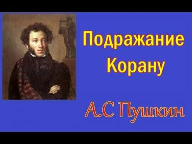Ислам в жизни Пушкина
