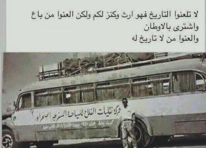 Пост телеведущей «Аль-Джазиры» с фотографией автобуса поднял народную волну в интернете