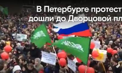 На митинге сторонников Навального использовали исламскую символику