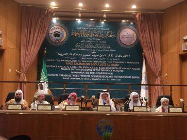 В Мекке обсуждают свободу слова в понимании шариата