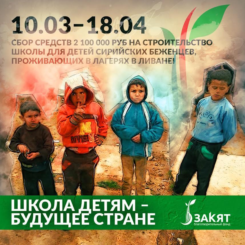 Российские мусульмане решили построить школу сирийским детям