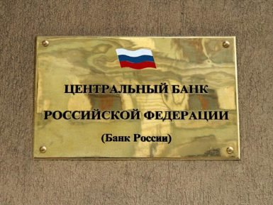 Единственный в РФ Центр исламского банкинга лишили лицензии