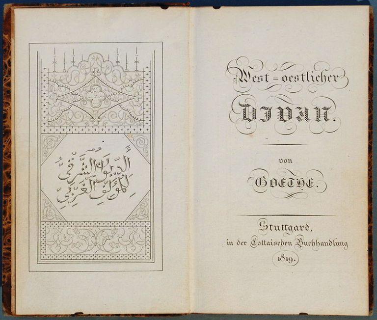 Ислам Гете