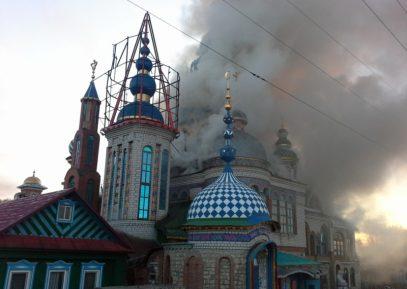 В казанском Храме всех религий произошел таинственный пожар