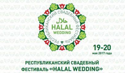 В Казани пройдёт фестиваль халяль-свадеб