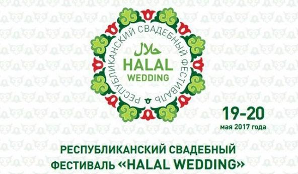 Cвадебный фестиваль ''Халяльная свадьба-2017. Halal Wedding-2017''<br />