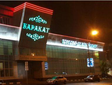 В Москве закрылся ТЦ «Баракат». Мусульманских арендаторов изгнали без объяснения причин