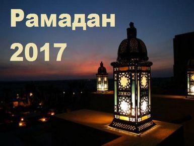 Напутствия к Рамадану-2017