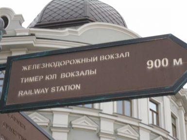 В Татарстане будут наказывать за отсутствие вывесок на татарском
