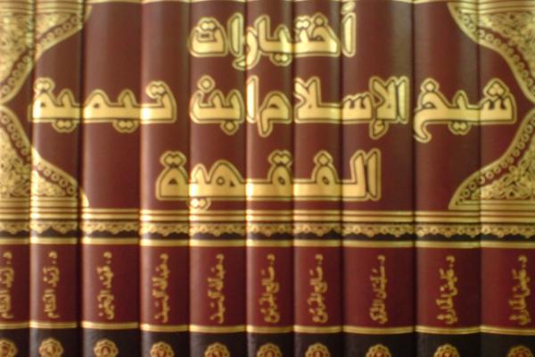Труды Ибн Таймийи