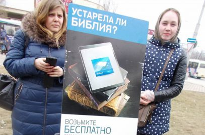 """""""Свидетелям Иеговы"""" окончательно запретили работать в России"""