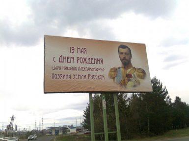 Царствуй на страх врагам, царь православный