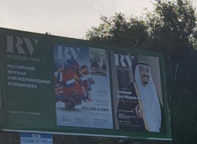 Саудовский король предстал перед москвичами в необычном виде