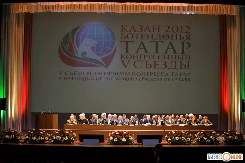 Четвертый съезд Всемирного конгресса татар