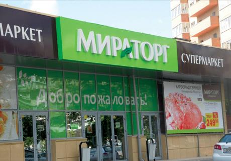 «Мираторг» начинает продажу халяльного мяса
